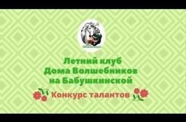 Embedded thumbnail for Летний клуб Бабушкинская