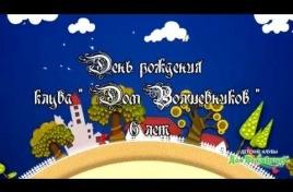 Embedded thumbnail for Бабушкинская 6 лет День Рождения ролик
