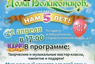 Семейный клуб «Дом Волшебников» на Бабушкинской приглашает малышей и их родителей на наш День рождения!