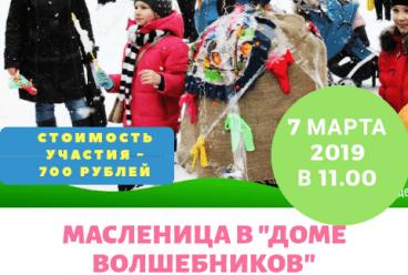Семейный клуб «Дом Волшебников» на Бабушкинской приглашает детей от 2 до 4 лет на празднование Масленицы
