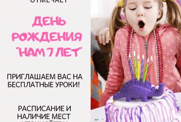 Бесплатные открытые уроки в «Доме Волшебников» на Бабушкинской