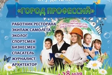 Начата запись в летний клуб для детей 2018 «Город профессий»
