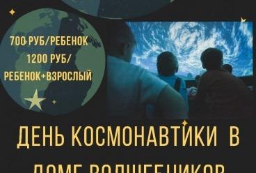 День космонавтики в Дом волшебников на Бабушкинской