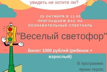Приглашаем малышей на познавательный спектакль «Веселый светофор»