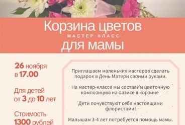 Семейный клуб «Дом волшебников» приглашает детей на мастер-класс «Корзина цветов ко Дню матери своими руками»