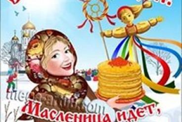 Клуб «Дом Волшебников» приглашает всех малышей на вкусный и веселый праздник Масленицы!