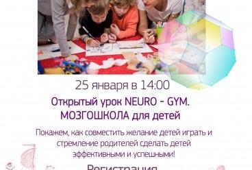 В семейном клубе на Войковской состоится бесплатный открытый урок NEURO-GYM Мозгошкола для детей. Игровые занятия с нейропсихологом.