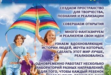 Выгодное предложение при оплате летнего лагеря САО и СВАО до 1 мая