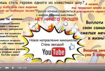 В «Доме Волшебников» на проезде Черепановых начинает работу курс видеоблогеров для детей от 7 лет